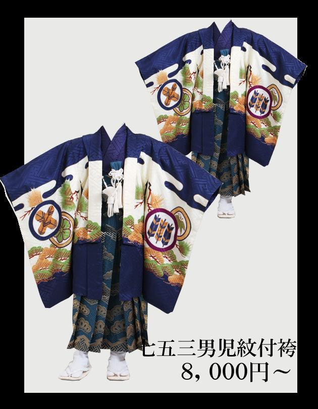 男児紋付袴レンタル